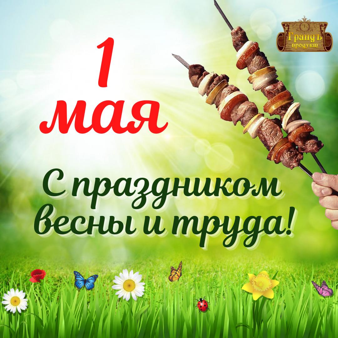 1 мая c праздником весны и труда