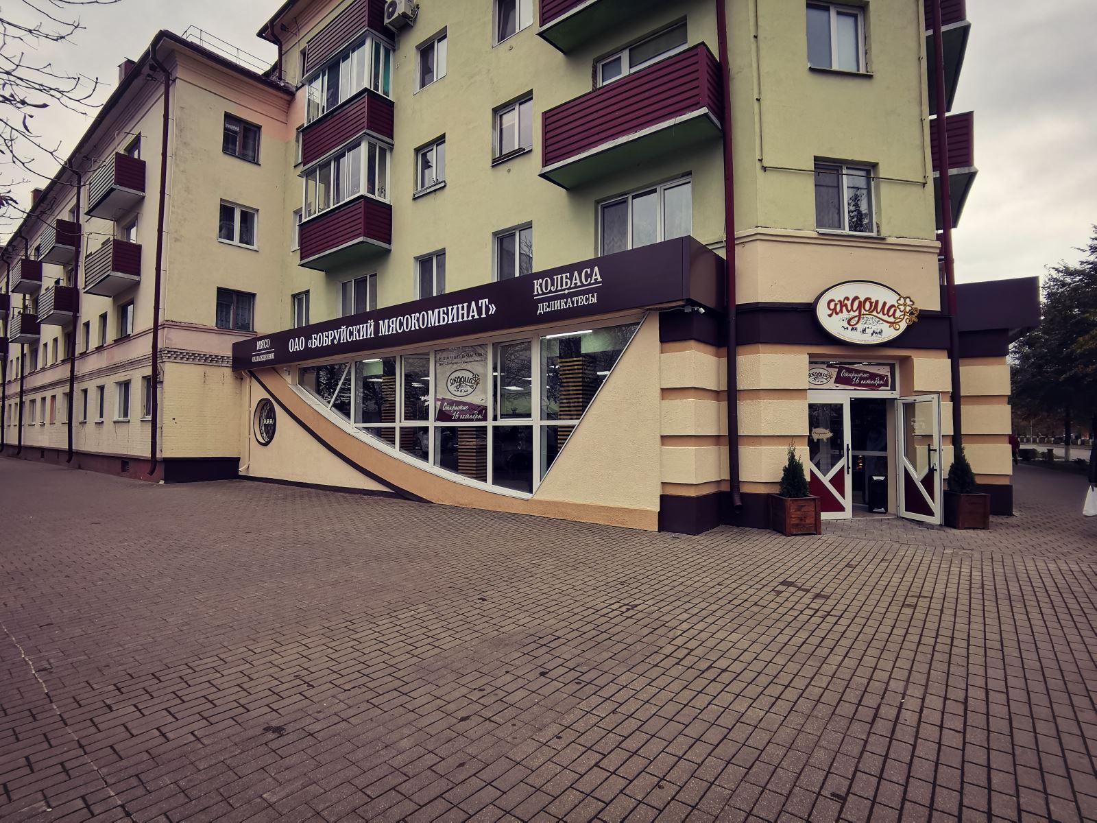 Состоялось торжественное открытие нашего нового магазина ЯкДома.