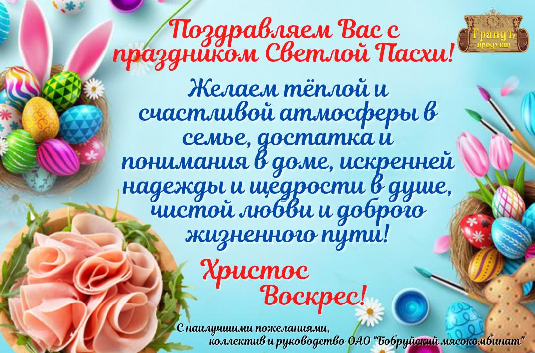 Поздравляем с праздником Светлой Пасхи!