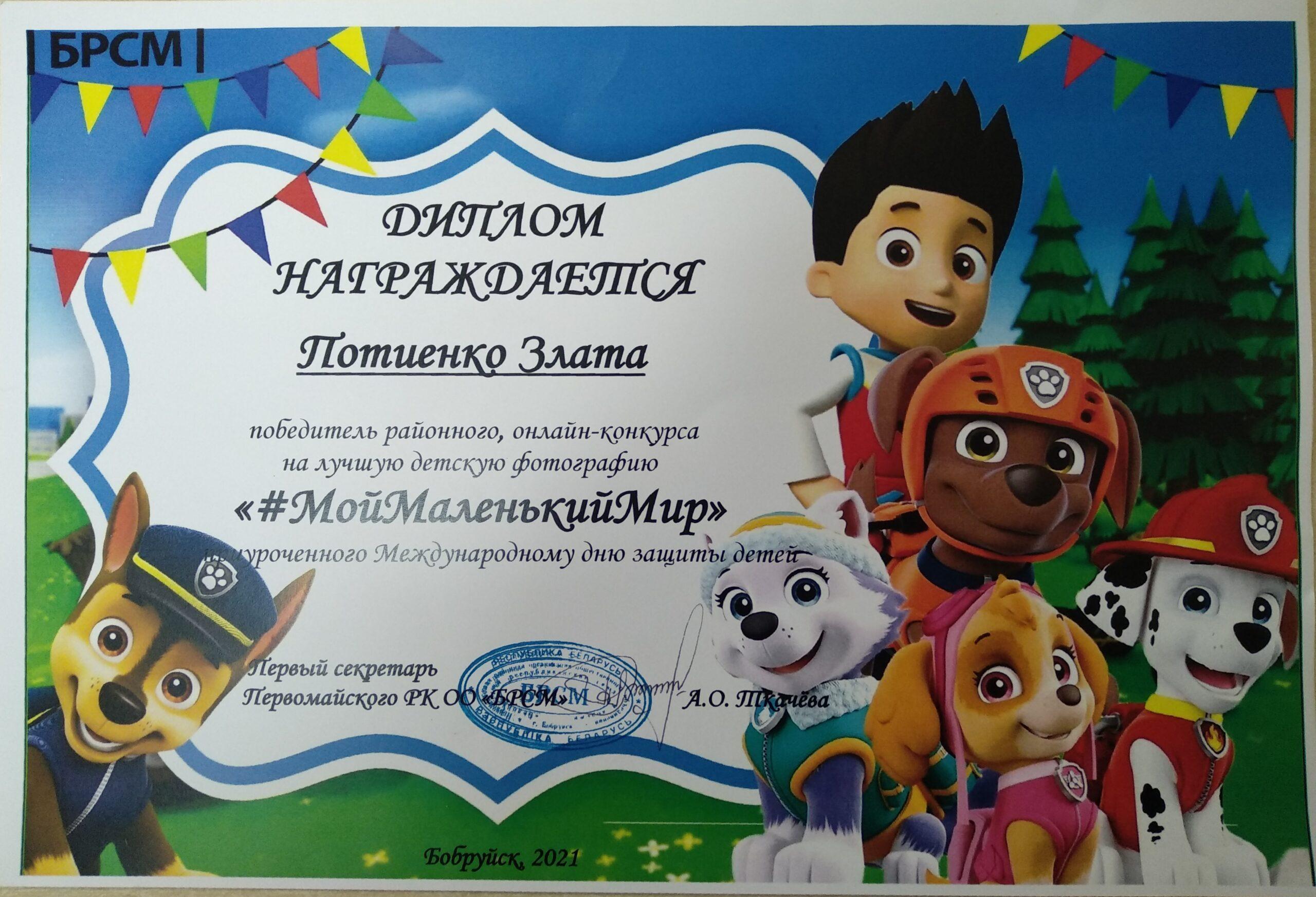 Kонкурс на лучшую детскую фотографию «#Мой МаленькийМир»