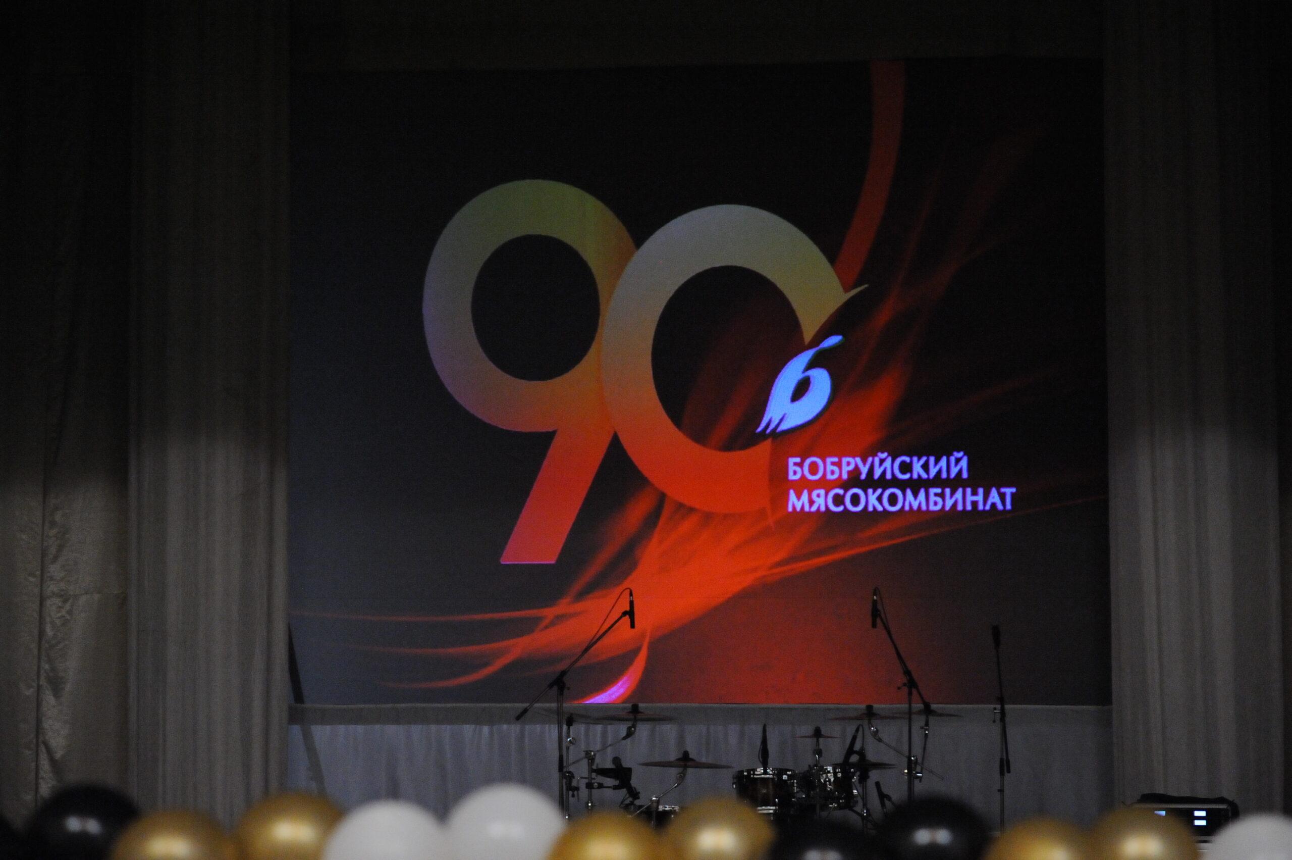 """90-лет ОАО """"Бобруйский мясокомбинат""""!"""